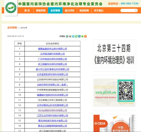 中国室内装饰协会室内环境净化治理专业委员会主任会员单位名单