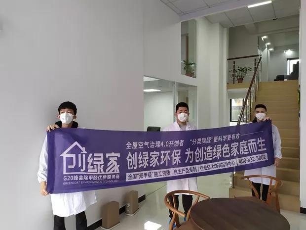 杭州云顶电梯安装工程有限公司室内甲醛治理