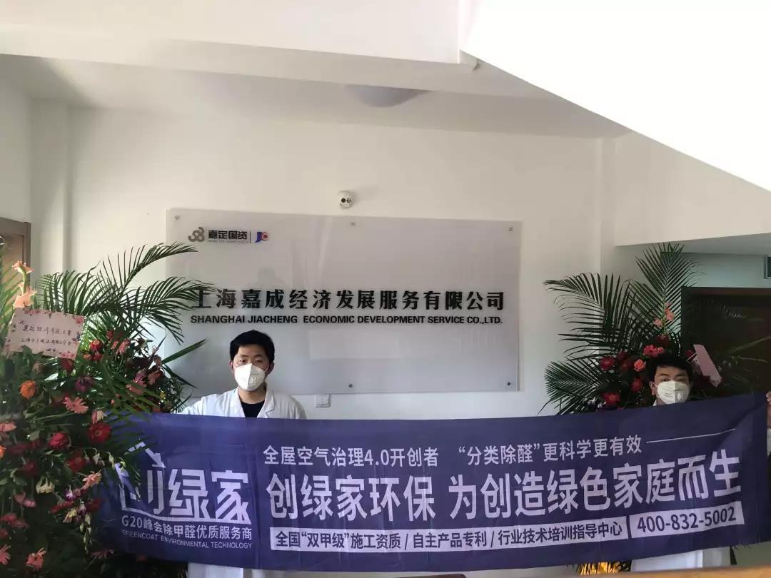 上海嘉定现厂园区室内甲醛治理