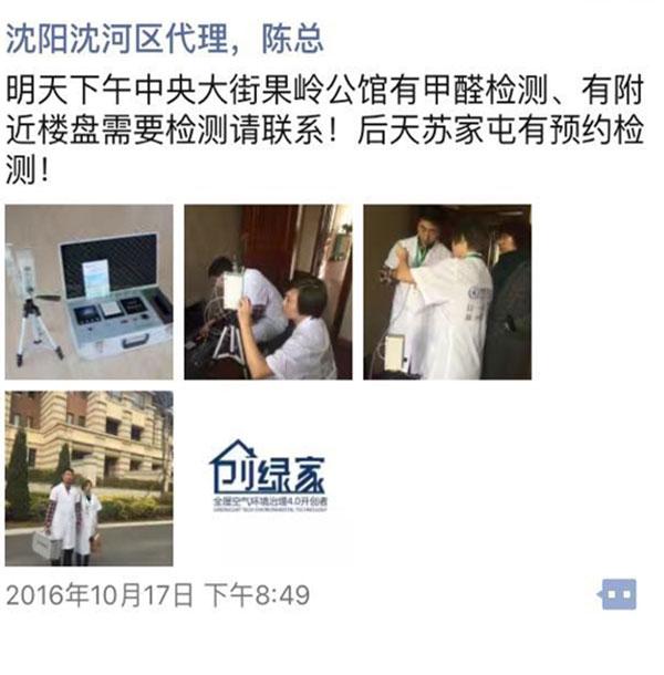 恭喜陈总、李总成功代理创绿家除甲醛加盟品牌!